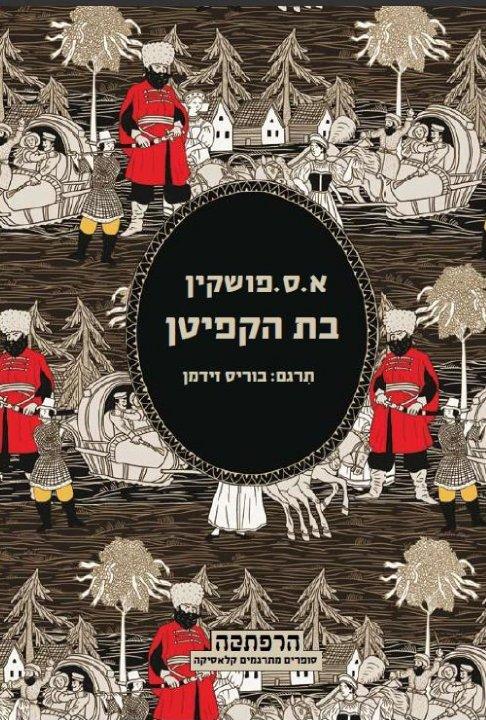 בת הקפיטן מאת אלכסנדר פושקין, תרגום בוריס זיידמן