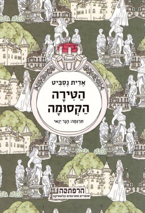הטירה הקסומה מאת אדית נסביט תרגום הגר ינאי