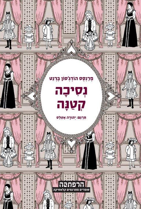 נסיכה קטנה מאת פרנסס הודג'סון ברנט תרגום יהודה אטלס