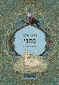 במבי מאת פליקס זאלטן תרגום מיכאל דק