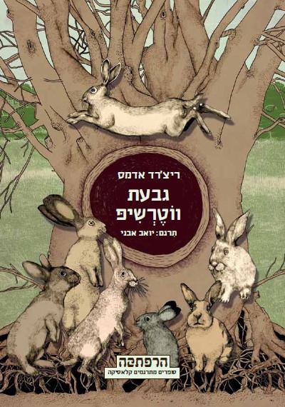 גבעת ווטרשיפ מאת ריצ'רד אדמס תרגום יואב אבני