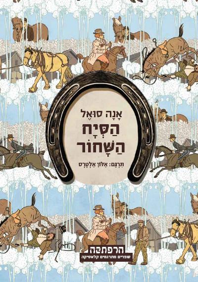 הסייח השחור מאת אנה סואל תרגום אלון אלטרס