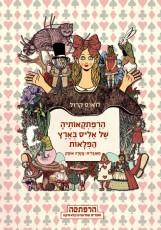 הרפתקאותיה של אליס בארץ הפלאות מאת לואיס קרול תרגום עטרה אופק