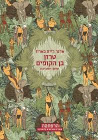 טרזן בן הקופים מאת אדגר רייס בארוז, תרגום יונתן יבין