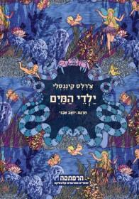 ילדי המים מאת צ'רלס קינגסלי תרגום יואב אבני