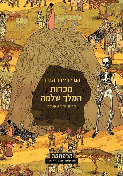 מכרות המלך שלמה מאת הנרי ריידר הגרד תרגום יהודה אטלס