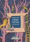 ממלכת טרביתיה מאת קתרין פטרסון תרגום אלאונורה לב