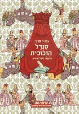 סנדל הזכוכית מאת אלנור פרג'ן תרגום מיכל סנונית