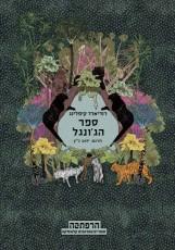 ספר הג'ונגל מאת רודיארד קיפלינג תרגום יואב כץ