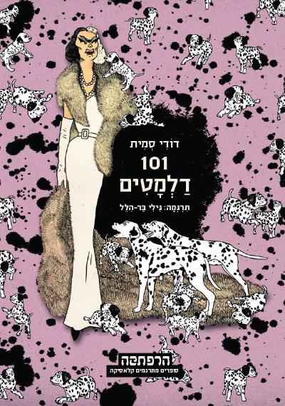101 דלמטים מאת דודי סמית תרגום גילי בר הלל