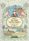 סיפורו של דוקטור דוליטל מאת יו לופטינג תרגום עטרה אופק