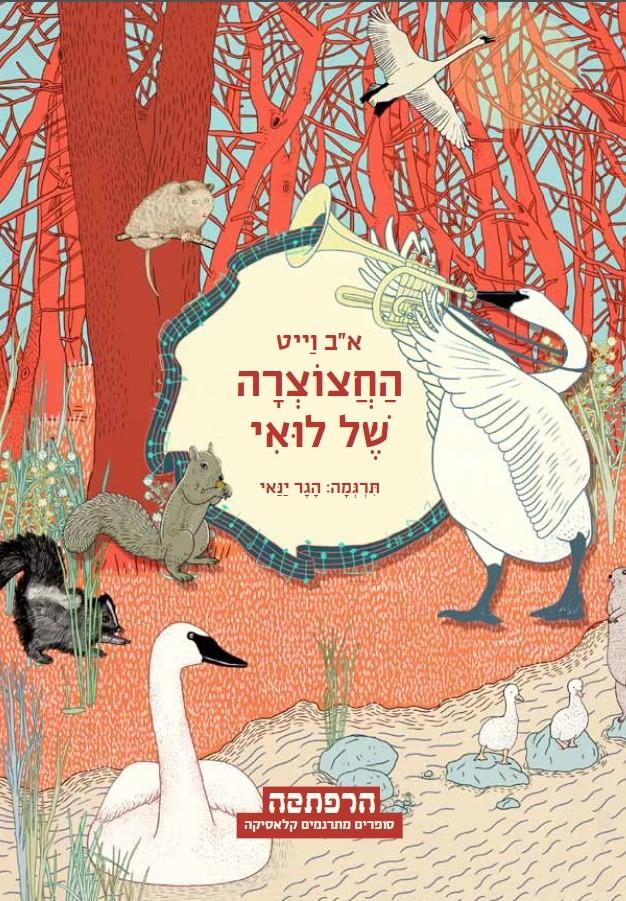 """החצוצרה של לואי מאת א""""ב וייט תרגום הגר ינאי"""