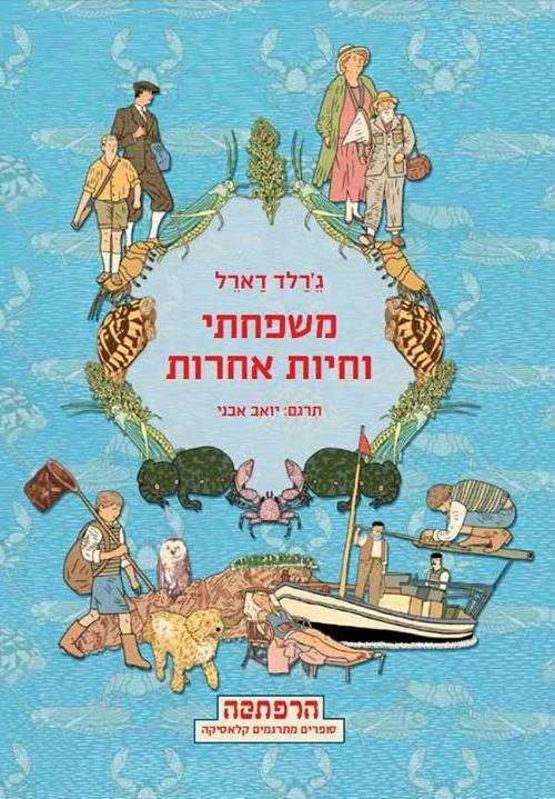 עטיפת משפחתי וחיות אחרות מאת ג'רלד דארל, תרגם יואב אבני