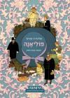 פוליאנה מאת אלינור פורטר תרגום עטרה אופק