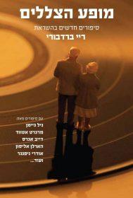 מופע הצללים: סיפורים חדשים בהשראת ריי ברדבורי
