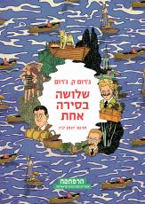 שלושה בסירה אחת מאת ג'רום ק. ג'רום תרגום יונתן יבין