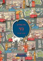 ג'ני מאת פול גאליקו תרגום יואב כץ