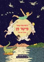 פיטר פן מאת ג. מ. בארי תרגום יואב אבני