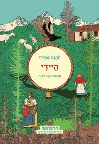 היידי מאת יוהנה שפירי תרגום חנה לבנת